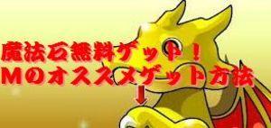 っ魔法石.jpg